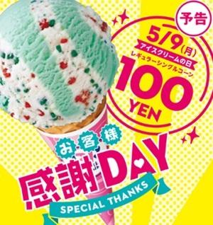 アイスの日100円.jpg